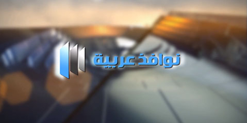 NAWAFEZ (TV program intro)