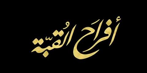 Afrah Al Kobbah
