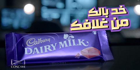 Cadbury (save wrap)
