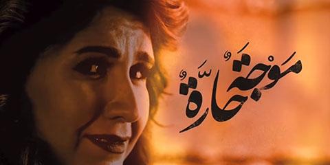 Moga Harra (Hana Sheha)
