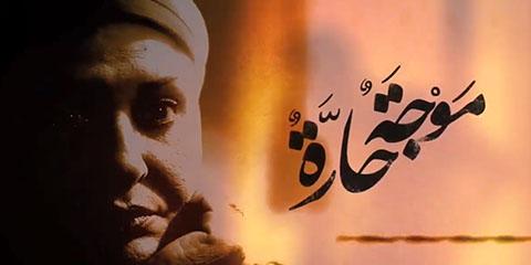Moga Harra (Maaly Zayed)
